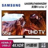 【SAMSUNG三星】55吋 4K UHD 纖薄液晶電視 UA55RU7400WXZW  『農曆年前電視訂單受理至1/17 11:00』