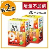 台塑 舒暢益生菌(35包入)X2盒(組合價)