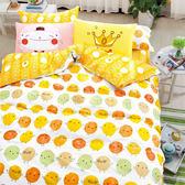 100%精梳純棉 單人床包被套三件組 Q版小雞 台灣製