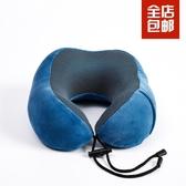 現貨 爆款u型枕旅行收納飛機枕 磁布保健枕記憶棉創意成人毛絨頸枕