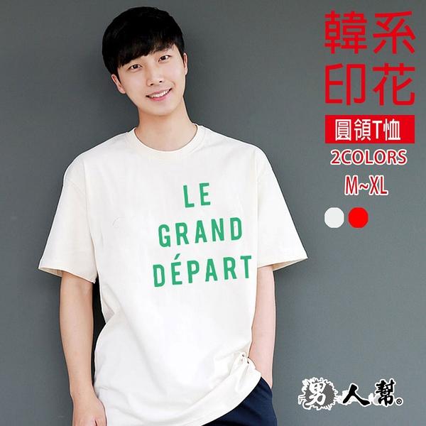 【男人幫】T5855* 韓系LE GRAND DEPART短袖T恤