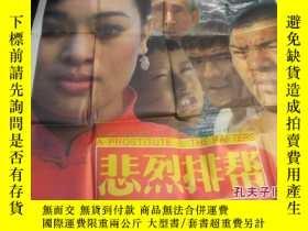 二手書博民逛書店全開電影海報罕見.........悲烈排幫,上海電影製片廠,黃軍