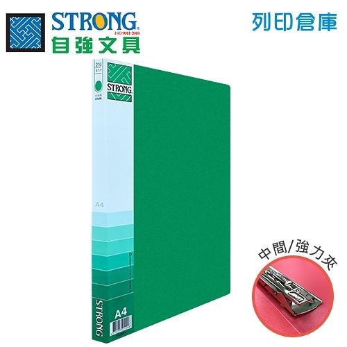 STRONG 自強 210(PP) 中間強力夾-綠 1本