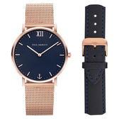 【台南 時代鐘錶 PAUL HEWITT】德國工藝 簡約風格腕錶 雙錶帶禮盒組 PH-SSA-R-SM-B-4S-11S
