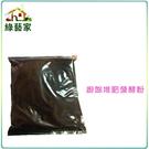 【綠藝家002-A16】廚餘堆肥發酵粉(...