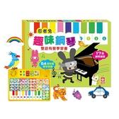 《 幼福出版 》忍者兔趣味鋼琴雙語有聲學習書 / JOYBUS玩具百貨