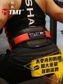 健身腰帶護腰帶深蹲硬拉男運動裝備舉重訓練束腰帶收腹女護具 【格林世家】