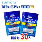 SUNTORY三得利 DHA & EPA + 芝麻明E 隨身包(30入)【i -優】