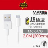 【marsfun火星樂】MARS台灣公司貨★超極速 2.1A 數據線 傳輸線 快充線 充電線 Micro USB Android 200cm