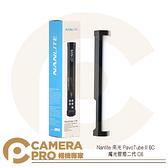 ◎相機專家◎ Nanlite 南光 PavoTube II 6C 魔光管 RGB 幻彩 特效燈 攝影燈 公司貨