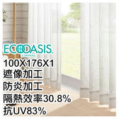 隔熱遮像防炎 蕾絲窗簾 HONOKA 100×176×1 ECO OASIS NITORI宜得利家居
