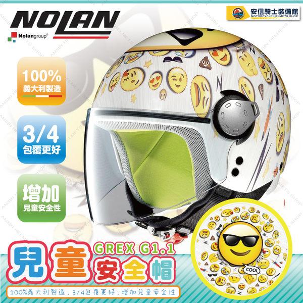 [中壢安信]義大利 Nolan GREX G1.1 FANCY 墨鏡 小孩專用 童帽 兒童 3/4罩 安全帽 表情