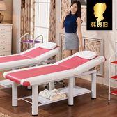 折疊美容床美容院專用按摩床推拿艾灸火理療床紋繡身床家用  igo