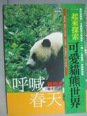 【書寶二手書T8/動植物_ZCN】呼喊春天-貓態虎子與我_潘文石
