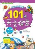 (二手書)SUPER小學堂:101個天文探索