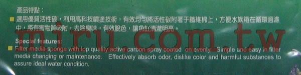 【西高地水族坊】ISTA伊士達 強效活性碳棉