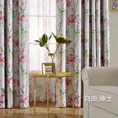 現代簡約成品窗簾布客廳陽台臥室遮光布田園飄窗窗簾中秋烤肉鉅惠