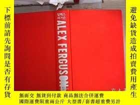 二手書博民逛書店ALEX罕見FERGUSON:MY AUTOBIOGRAPHY 亞歷克斯·弗格森:我的自傳(01)Y20300
