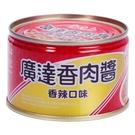 廣達香香辣肉醬160g x3罐【愛買】