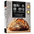 [COSCO代購] W123001 麵粉‧水‧鹽‧酵母 - 頂級工匠麵包聖經