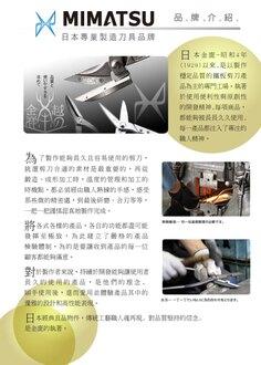 【日本 MIMATSU 金鹿】Metal Cut 萬能剪 直刃-200mm高碳鋼 日本職人