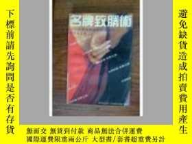 二手書博民逛書店名牌致勝術罕見世界名牌是怎樣創造的Y25717 徐德志 編著 廣