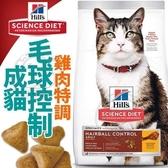 【培菓寵物48H出貨】美國Hills新希爾思》成貓毛球控制雞肉特調食譜-3.17kg/7lb