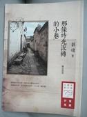 【書寶二手書T2/短篇_LGY】那條時光流轉的小巷(增訂新版)_劉墉