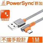 群加 Type-C L型90度傳輸充電線-灰色1米 (C2UFE810)