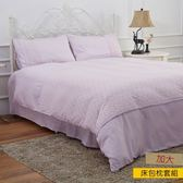 HOLA 芙曼布蕾絲床包枕套組加大