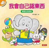 小象帕歐繪本:我會自己認東西