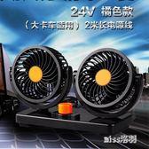 可搖頭12V 24v大風力汽車電風扇 YX3851『miss洛羽』TW