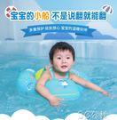 游泳圈第5代自游寶貝嬰兒游泳圈趴圈脖圈寶寶腋下新生兒0-6歲兒童防翻3C公社