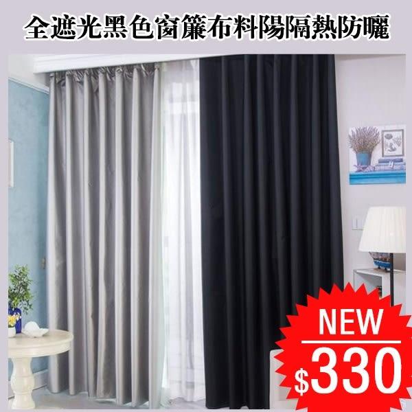窗簾 全遮光黑色窗簾布料陽隔熱防曬攝影拍照臥室客廳陽台落地飄窗成品【星時代女王】