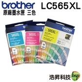 【三彩一組】BROTHER LC565XL 原廠墨水匣 盒裝 適用於MFC-J3520 MFC-J3720