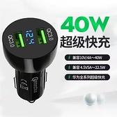 私模雙qc3.0數顯車充雙usb車載充電器適用平果華為40w超級快充