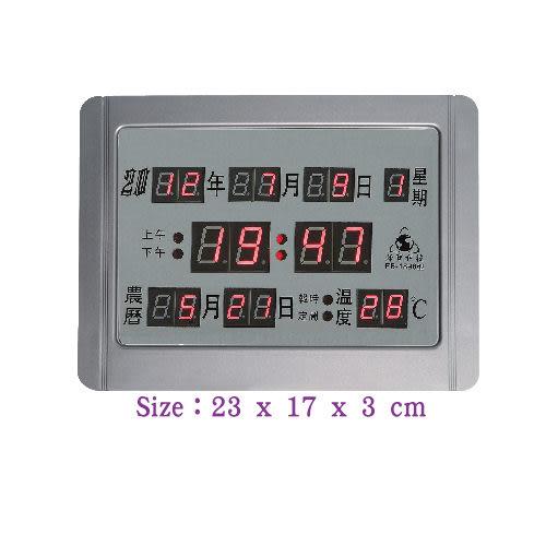 [奇奇文具]【鋒寶 電子日曆】FB-1898 電子鐘/數字時鐘/萬年曆/時鐘/LED高級環保電腦萬年曆