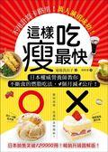 這樣吃,瘦最快:不用計算卡路里!日本權威營養師教你不斷食的燃脂吃法,4個月減8..