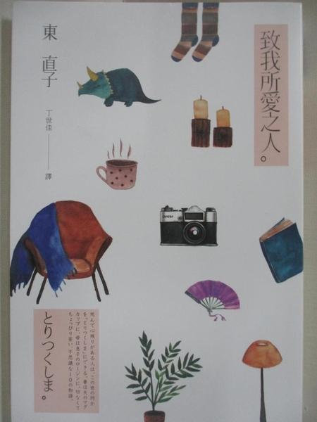 【書寶二手書T5/翻譯小說_CD8】致我所愛之人_東直子,  丁世佳