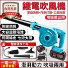 鼓風機【吸吹噴三用】吹葉機 吹風機 充電式吹風機鋰電鼓風機 工業小型車載除塵器 吸塵器