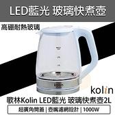 【南紡購物中心】KOLIN 歌林 2L LED藍光玻璃快煮壺 KPK-LN205G