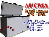 5尺上掀冰櫃 /400L冷凍櫃/冰櫃/臥式冰箱/超厚保溫壁/節能冰櫃/白色冰櫃/小美冰淇淋櫃/大金餐飲
