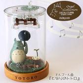 ❤Hamee 日本 吉卜力 限定版 宮崎駿 龍貓 TOTORO 發條式立體音樂盒 (豆豆龍)186-403509