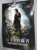 【書寶二手書T9/一般小說_HBM】公主與狩獵者_莉莉.布萊克