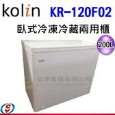 【信源】200公升 KOLIN歌林臥式冷凍冷藏兩用櫃 KR-120F02/KR-120F02-W