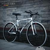 變速自行車男公路賽車單車雙碟剎實心胎細胎成人學生女熒光YXS 夢娜麗莎