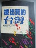 【書寶二手書T3/政治_FQQ】被出賣的台灣_柯喬治