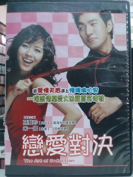 挖寶二手片-K11-002-正版DVD*韓片【戀愛對決】-孫藝珍*宋一國