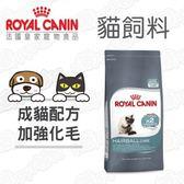 ROYAL CANIN 法國皇家 加強化毛貓IH34 貓飼料 4kg X 1包