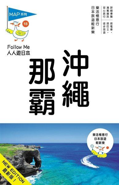(二手書)人人遊日本系列(18):沖繩‧那霸(三版)